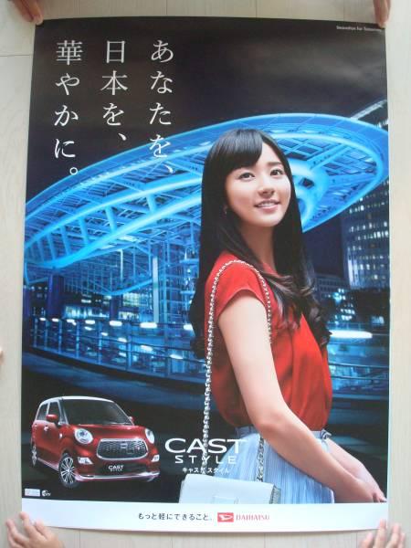木村文乃 A1(約843×597mm)ポスター 新品未使用 非売品 ダイハツ キャスト グッズの画像