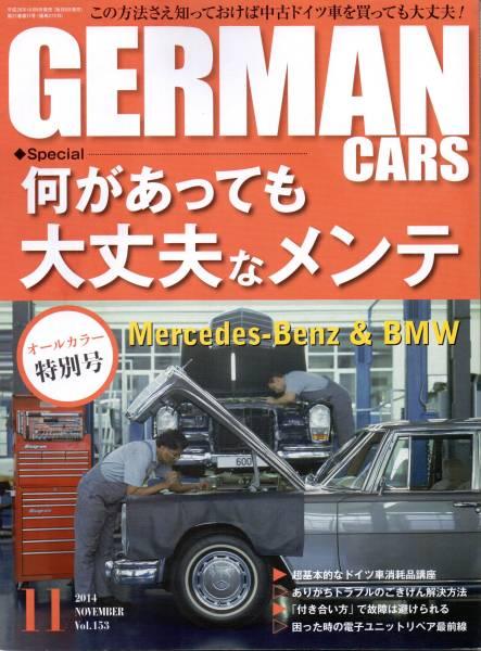 GERMAN CARS ジャーマンカーズ 2014/11 メルセデス・ベンツ BMW 何があっても大丈夫なメンテ ドイツ車消耗品講座_画像1