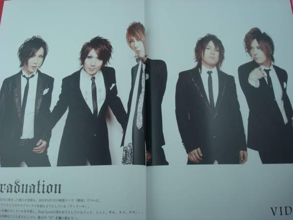 VIDOLL ヴィドール LAST 写真集「Graduation」美人形/送料120円