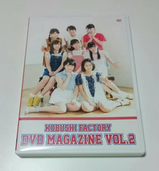 こぶしファクトリー DVD magazine マガジン 2 ライブグッズの画像