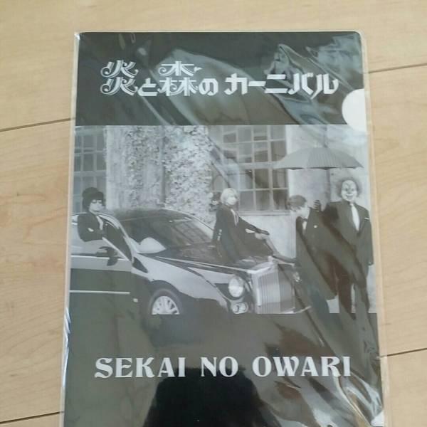 【SEKAI NO OWARI】クリアファイル