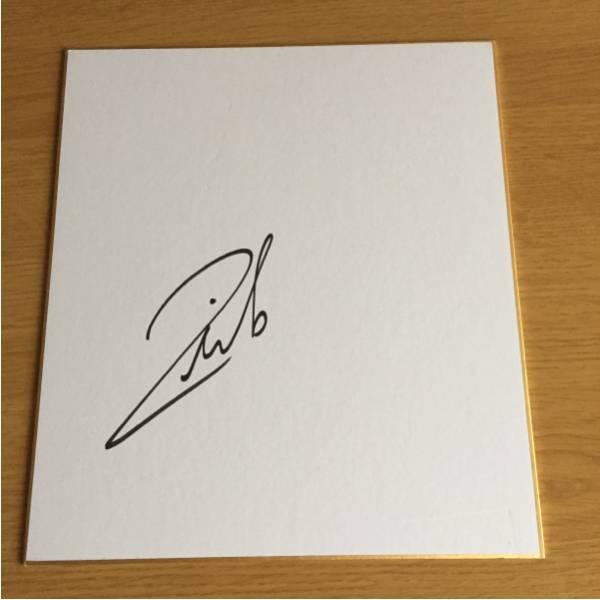 イタリア代表ユベントスACミランアンドレアピルロ直筆サイン色紙 グッズの画像