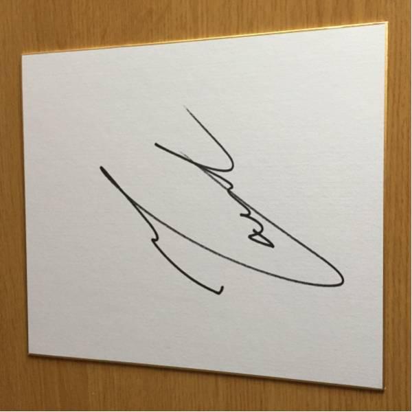 ACミラン マッシモ アンブロジーニ選手直筆サイン色紙 グッズの画像