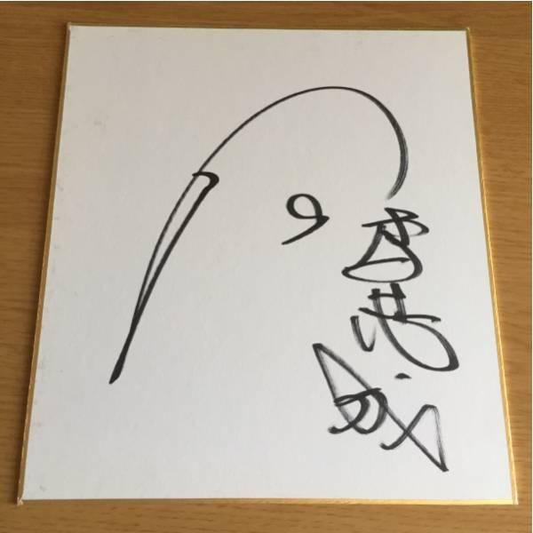 浦和レッズ 李忠成選手 直筆サイン色紙 サンフレッチェ在籍時代