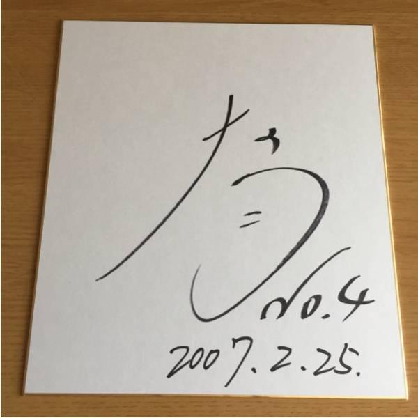 ラグビーワールドカップ日本代表 大野均 直筆サイン色紙