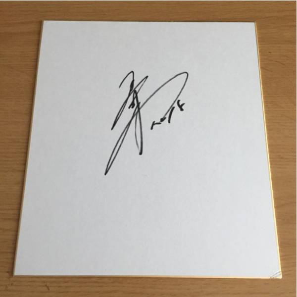 最終出品 ラグビー日本代表 五郎丸歩選手直筆サイン色紙 グッズの画像