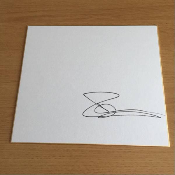 ACミラン クラレンスセードルフ 直筆サイン色紙 グッズの画像