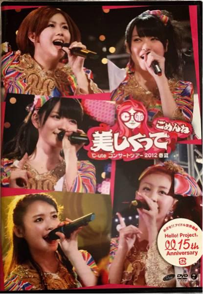 ℃-ute/℃-uteコンサートツアー2012春夏 ~美しくってごめんね~ [DVD] ライブグッズの画像