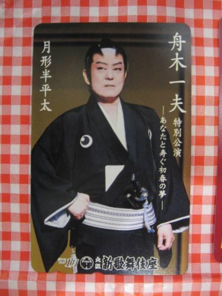 S  舟木一夫 / 月形半平太 黒