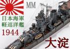 MM 1/700 日本海軍軽巡洋艦 大淀 1944