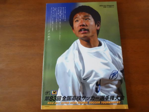☆第83回全国高校サッカー選手権大会☆