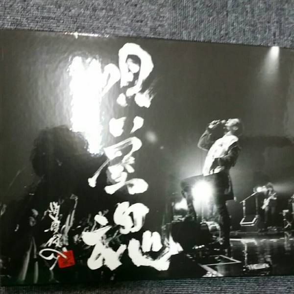 清木場俊介 本 唄い屋魂 LIVE TOUR 2007 まだまだ!オッサン少年の旅 パンフレット 写真集