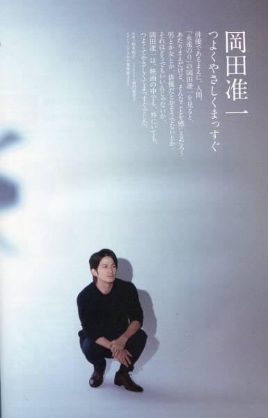 V6 岡田准一★強くやさしくまっすぐ グラビア&インタビュー 12ページ特集★aoaoya コンサートグッズの画像