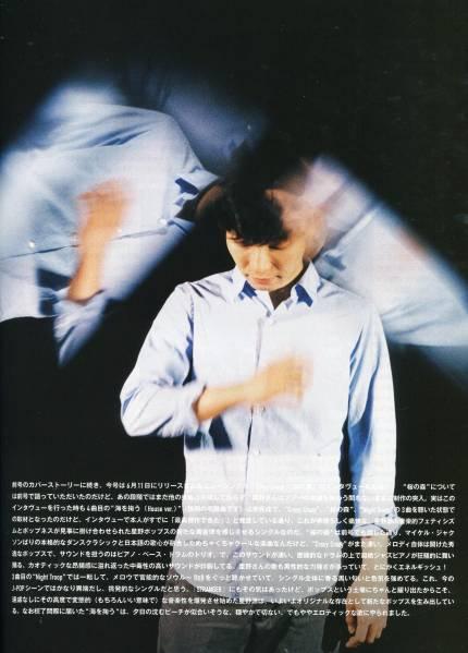 星野源★その才気、大爆発!!遊び心を持った大胆な挑戦 インタビュー8ページ特集★aoaoya
