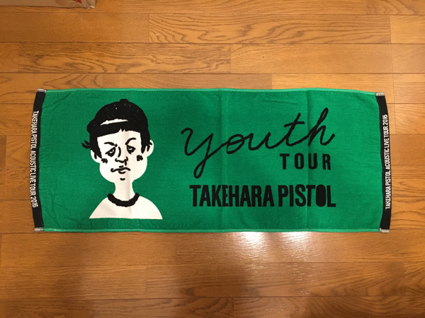 即決 竹原ピストル youth ツアー タオル 新品未使用
