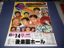 Z29/全日本プロレスポスターグランドチャンピオンカーニバル?/ジャイアント馬場、ジャンボ鶴田、タイガージェットシン、グレートカブキ