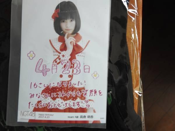 NGT48 高倉萌香 2017 生誕Tシャツ Lサイズ 生写真付 ライブグッズの画像