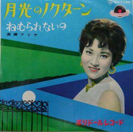 【EP】高美アリサ/月光のノクターン【白盤】
