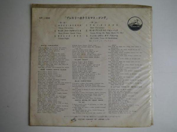 【ビニジャケEP】プレスリーのクリスマス・ソング 【6曲入り EP-1134】Elvis' Christmas Songs_画像2
