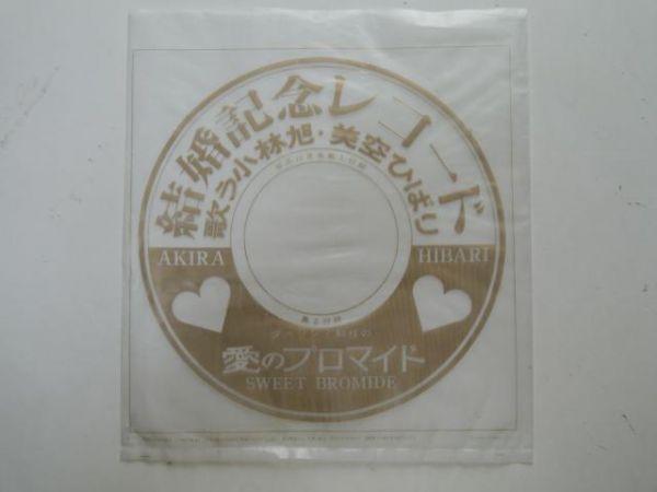 【ソノシート】小林旭・美空ひばり / 結婚記念レコード【平凡付録】_画像2
