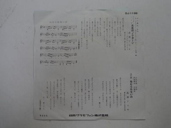 【EP】高美アリサ/月光のノクターン【白盤】_画像2