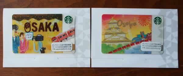 スターバックス スタバ カード 地域限定 新 旧 大阪 残高¥0