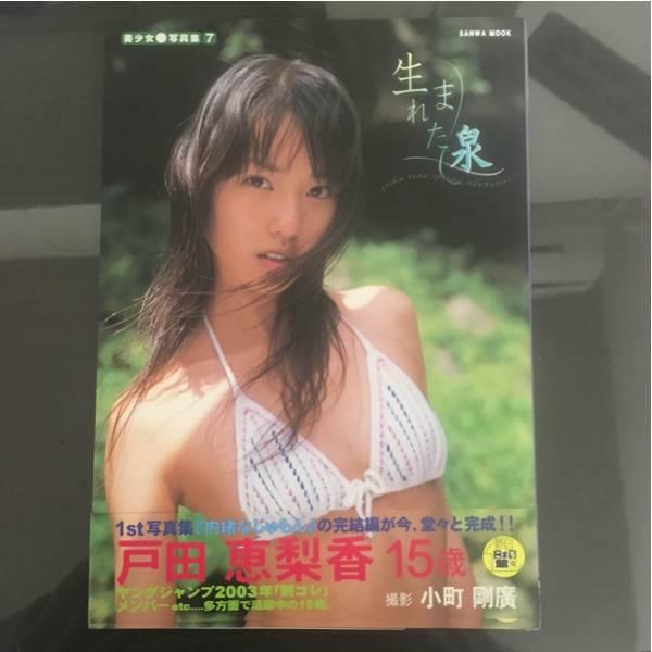 戸田恵梨香 『 生まれた泉 』  写真集 帯付き初版 グッズの画像