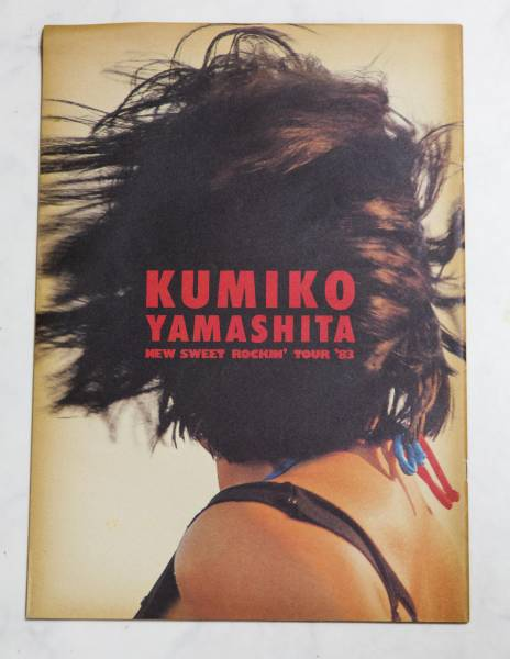 ★山下久美子 1983年コンサート パンフ(難あり)