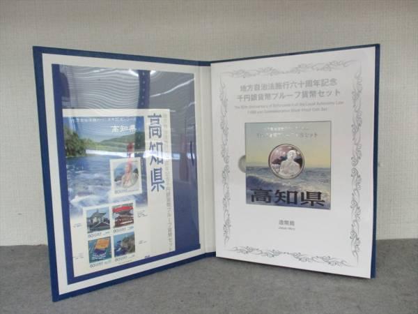 3118 高知県 千円銀貨幣プルーフ、切手400円分 平成22年 造幣局 坂本龍馬