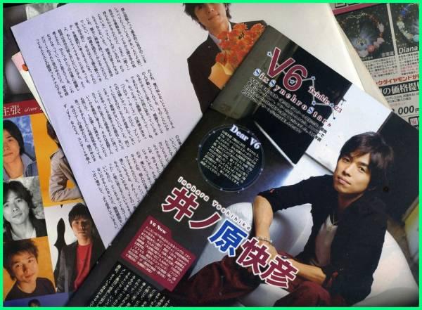 井ノ原快彦 v6 4頁 切り抜き・ コンサートグッズの画像