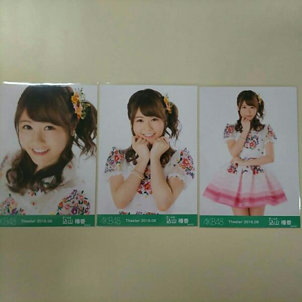 AKB48 込山榛香 月別ランダム 2016 06 生写真 コンプ A969 ライブ・総選挙グッズの画像