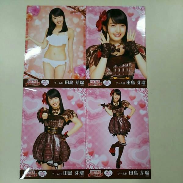 HKT48 田島芽瑠 栄光のラビリンス 第2弾 生写真 4枚コンプ A1041 ライブグッズの画像