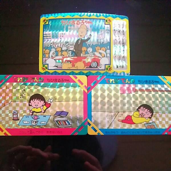 【レア】 ちびまる子ちゃん バンプレスト キラ カード 3枚 グッズの画像