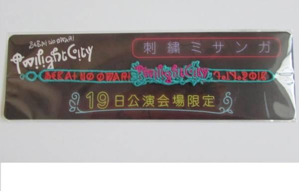 新品 SEKAI NO OWARI 刺繍ミサンガ 「SEKAI NO OWARI 日産スタジアムライブ 2015『Twilight City』」 7月19日公演限定 ライブグッズの画像