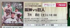 7月8日(土)阪神対巨人戦 TOSHIBAシート1塁側ペア(2席) 雨天保証あり