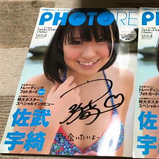 9nine 佐武宇綺 うっきー PHOTORE 直筆サイン・メッセージ 冊子のみ ライブグッズの画像
