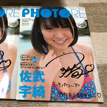 9nine 佐武宇綺 うっきー 2011 PHOTORE 直筆サイン・メッセージ 冊子のみ ライブグッズの画像