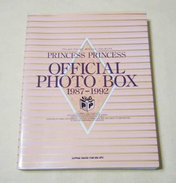 プリンセスプリンセス オフィシャル フォトボックス 1987-1992