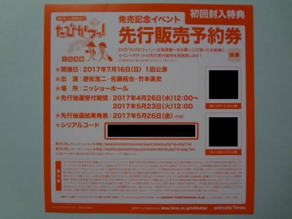 遊佐浩二&佐藤拓也のたびかつっ! 北海道編 イベント先行販売予約シリアルコード