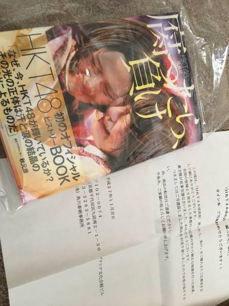 HKT48 山下エミリー 腐ったら 負け 直筆サイン本 当選品 送料込 ライブグッズの画像