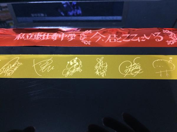 私立恵比寿中学 銀テープ 赤 金 2本セット 2017春ツアー 今、君とここにいる 廣田あいか 星名美怜 真山りか 中山莉子 柏木ひなた