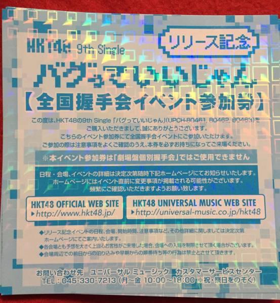 HKT48 バグっていいじゃん 全国握手券 10枚セット