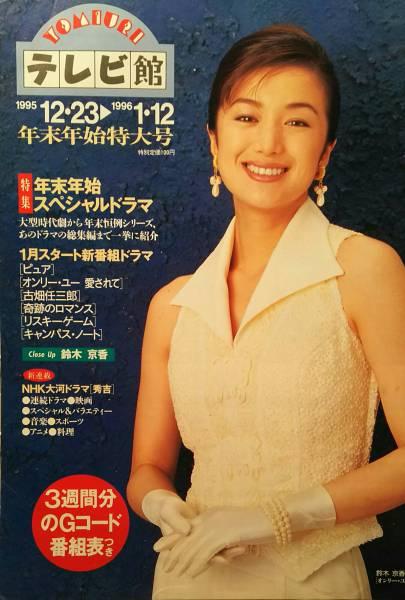 鈴木京香【YOMIURIテレビ館】1995年94号