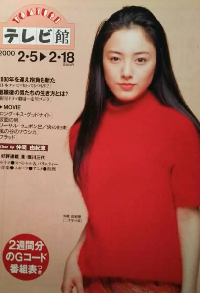 仲間由紀恵【YOMIURIテレビ館】2000年198号