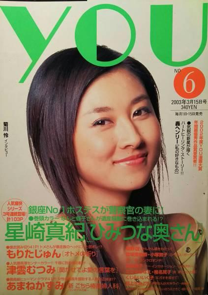 菊川怜【you】2003年3月15日号 グッズの画像