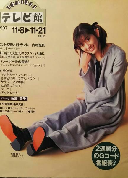 佐藤藍子【YOMIURIテレビ館】1997年141号