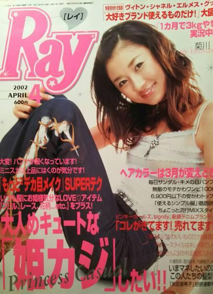 菊川怜・橋本麗香・香里奈…【Ray】2002年4月号 グッズの画像