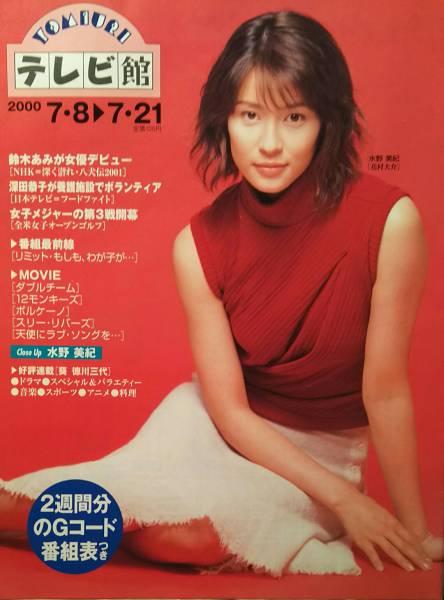 水野美紀【YOMIURIテレビ館】2000年209号