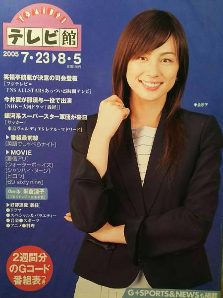 米倉涼子【YOMIURIテレビ館】2005年340号