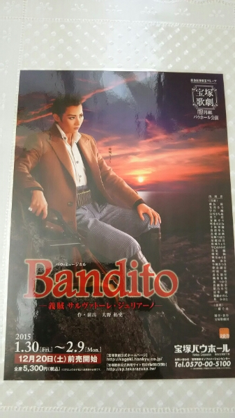 宝塚 《パウチ済 チラシ 1 枚》【 月組 Bandito 】バウホール 珠城りょう